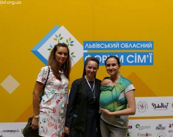Львівський обласний форум cім'ї 2018